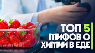 ТОП 5 Мифов о химии в еде. Консерванты, антибиотики, молоко. Пищевой химик рассказал правду