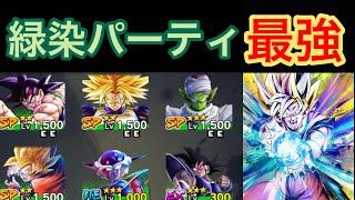 【ドラゴンボールレジェンズ#118】Lv1500瞬間移動悟空完成!緑染パーティが最強になった!!!【Dragon Ball Legends】