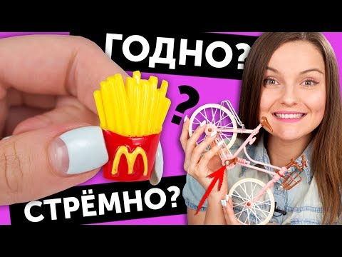 McDonald's FOR DOLLS🌟Good or bad? #5: Checking goods from AliExpress | Shopping | Haul