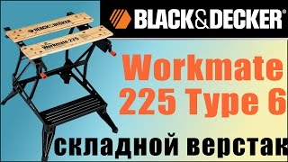 2015 Складаний Верстат Black&Decker WorkMate 225 Type 6