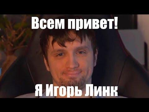 Капитан Влад затроллил Игоря Линка (всем привет! с вами Игорь Линк)