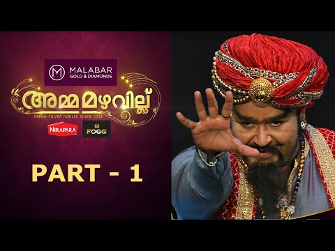 Amma Mazhavillu I Mega Event - Part 1 I Mazhavil Manorama