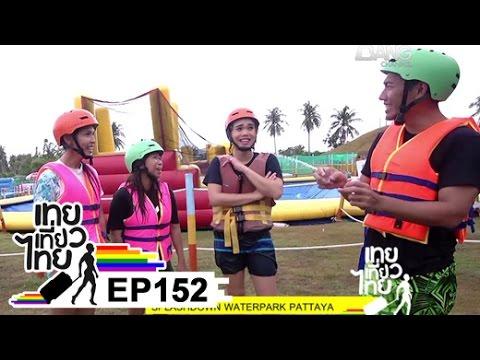 เทยเที่ยวไทย ตอน 152 - พาเที่ยว Splashdown Waterpark Pattaya