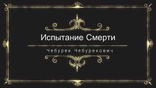 """Сериал """"Испытание Смерти""""  1 серия"""