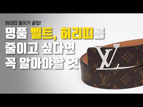 명품 벨트/허리띠 길이를 줄이고 싶어요! | 벨트 길이 재는 법, 벨트 길이 자르기 How to modify Belt – How to measure belt size