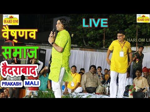 प्रकाश माली ने रामदेवजी का सुप्रसिद लेटेस्ट भजन गाया - Prakash Mali Ramdevji Song 2018 - Live वीडियो