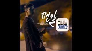 Park Seo Joon (박서준) - Long Way (먼 길) [She Was Pretty / 그녀는 예뻤다 OST Part.6]