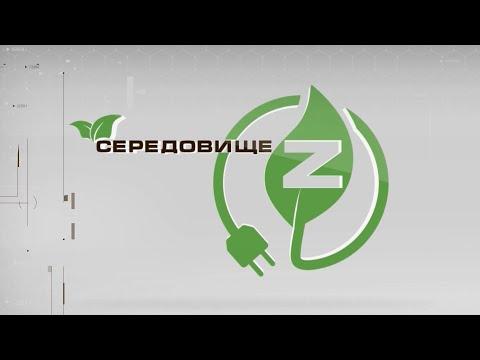 Телеканал Z: Середовище Z - Випуск 68 - 08.07.2020