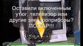 Видеоролик по пожарной профилактике(нарушение правил пожарной безопасности... Пожар!!!, 2011-04-06T17:01:43.000Z)