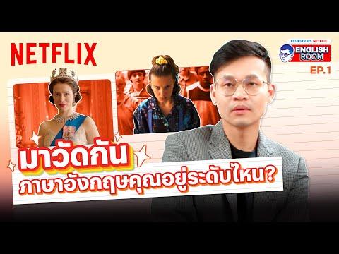 เปิดแล้ว! ห้องเรียนสอนอังกฤษของพี่ลูกกอล์ฟ ชวนมาวัดสกิลระดับภาษา! | Netflix English Room [EP.1]