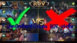 [ROV]- 5 สุดยอดเทคนิคที่จะทำให้คุณเล่นROVเทพขึ้น 100% [DNA]