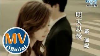 戴佩妮 penny《明天以後》Official MV (街角的祝福二部曲) 2009 Live Concert