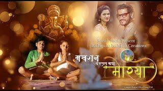 मखरान बसलाय माझा मोरया (सोनाली भोईर / बदामचा बादशाह) New super hit Ganpati bappa song 2018