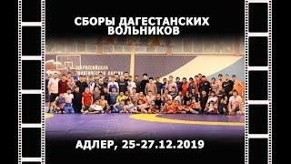 Сборы дагестанских вольников в Адлере_25-27.12.2019