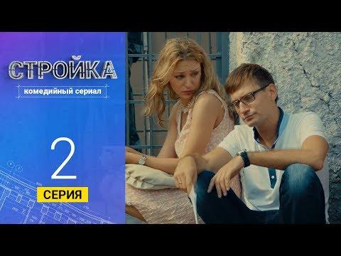 Стройка - Серия 2