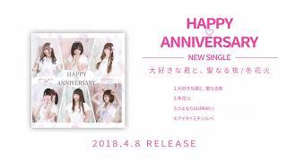HAPPY♡ANNIVERSARY 2018年4月8日発売開始 4曲入りマキシシングル 「大好...