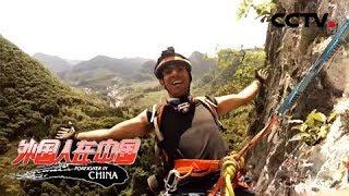 《外国人在中国》 20190714 攀岩兄弟| CCTV中文国际