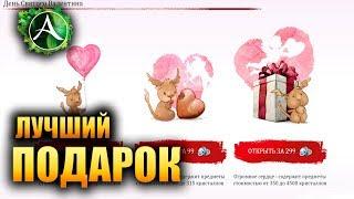 ArcheAge - ЛУЧШИЙ ПОДАРОК НА 14 ФЕВРАЛЯ!