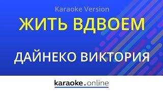 Жить вдвоем - Виктория Дайнеко (Karaoke version)