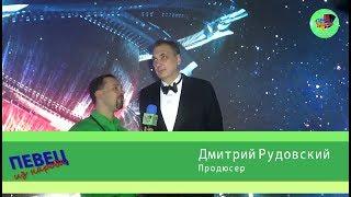 Дмитрий Рудовский * Exclusive * Певец из народа * № 57.