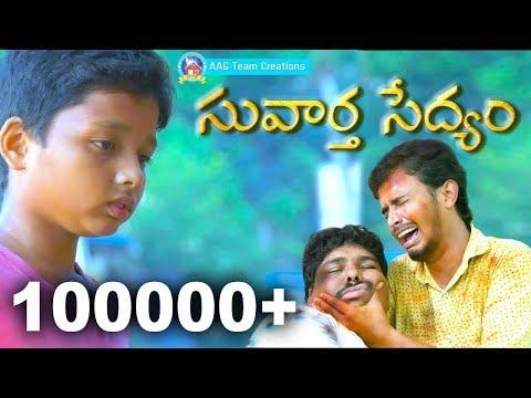 Telugu Christian Short Film Suvartha Sedyam