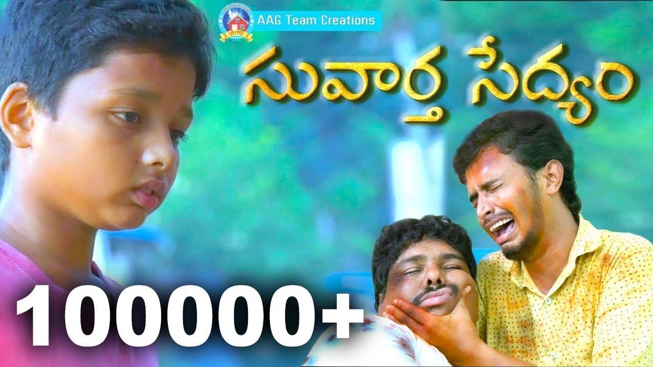 Telugu Christian Short Film | Suvartha Sedyam