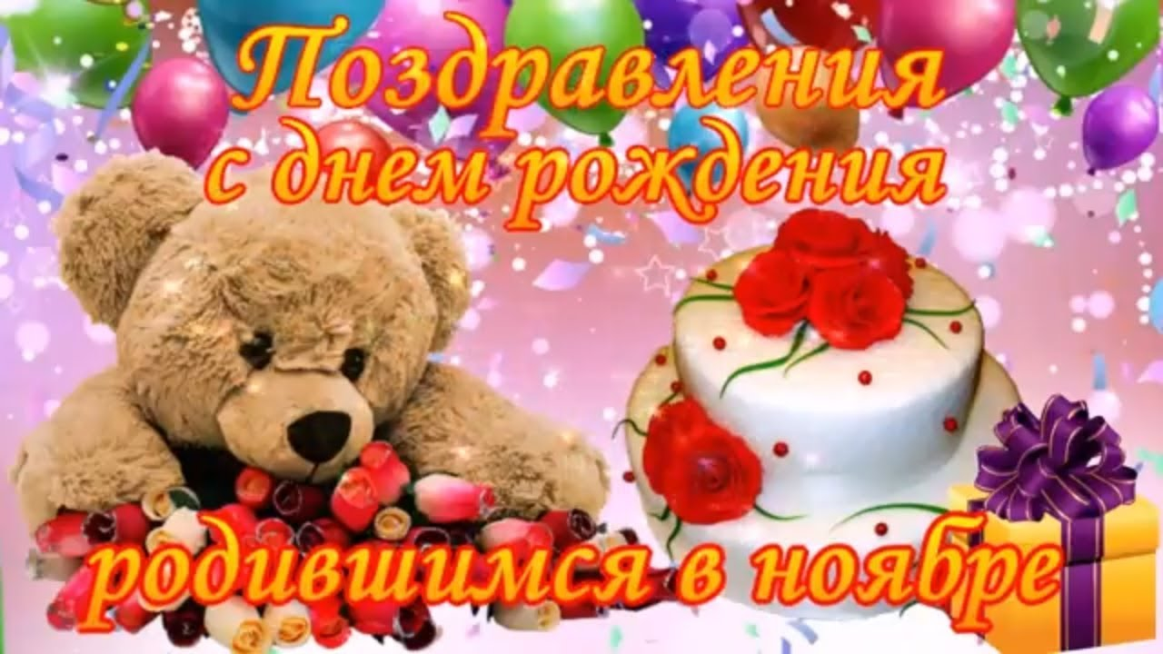 Поздравление именинникам ноября с днем рождения