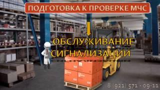 Подготовка к проверке МЧС, к проверке пожарной инспекцией, исполнение предписаний МЧС(, 2015-03-31T21:03:22.000Z)