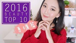 2016「專櫃」美妝最愛TOP 10  Highend Beauty Products of 2016 l  Hello Catie