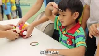 105年彰化縣福興DOC親子共學成果影片