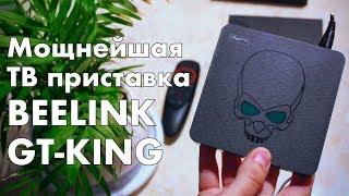 TV Box Beelink GT King - одна из самых мощных ТВ приставок на новом процессоре Amlogic S922X