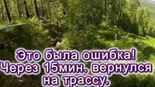 Эндуро маршрут г Белая 15 06 2013 №2