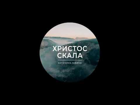 """""""Святый Бог в небесах"""" - Антонина Губина"""