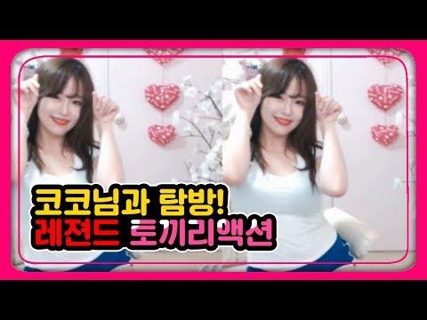 영정수위 아슬아슬한 코코님의 토끼리액션, BJ코코님과 탐방!