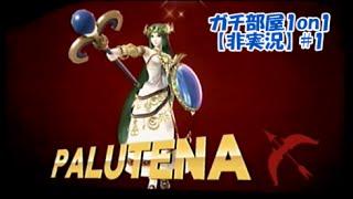 スマブラ for Wii U ガチ部屋1on1 【非実況】 パルテナ #1
