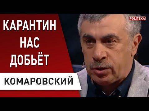 Доктор Комаровский не
