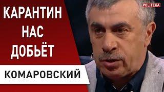 """Доктор Комаровский не сдержался: Я в эту """"мерзость"""" лезть не хочу! Зеленский, Порошенко"""