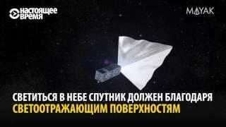 в космос отправлен первый микроспутник, созданный методом краудфандинга