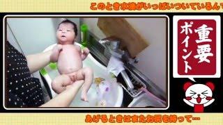 赤ちゃんをお風呂に入れるのが コワイ… とお悩みのあなた! プロの保育...