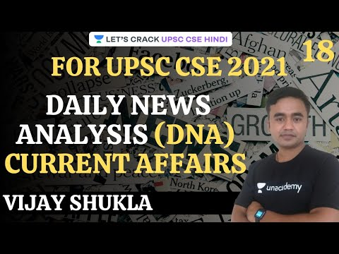 L18: Daily News Analysis (DNA) Current Affairs | UPSC CSE/IAS 2021 Hindi | Vijay Kumar Shukla