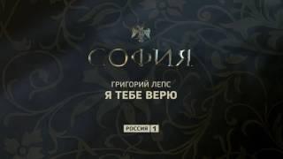 Григорий Лепс Я тебе верю. Саундтрек к сериалу София. Премьера полной версии