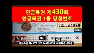연금복권 430회 당첨…