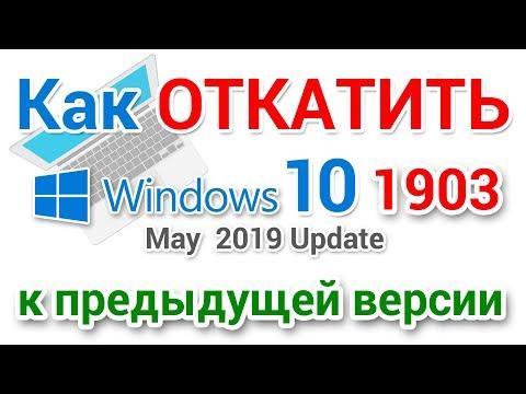 Как отменить последнее обновление в windows 10