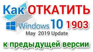 откат обновления Windows 10