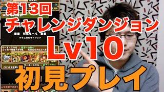 実況【パズドラ】第13回チャレンジダンジョンLv10【初見プレイ】