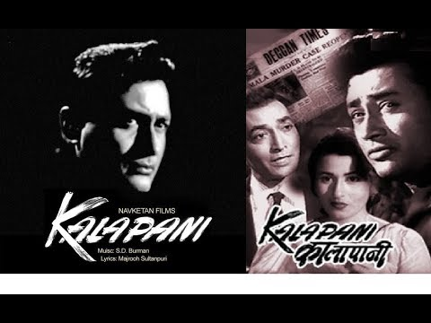 Kala Pani 1958 - Evergreen Songs