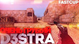 Fastcup 5x5 | Очень Грубый d3stra |  CS 1.6 | DUST 2 | KILL 31 DEAD 22 ASSIST 6