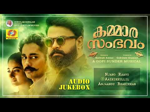Kammara Sambavam | Official Audio Songs Jukebox