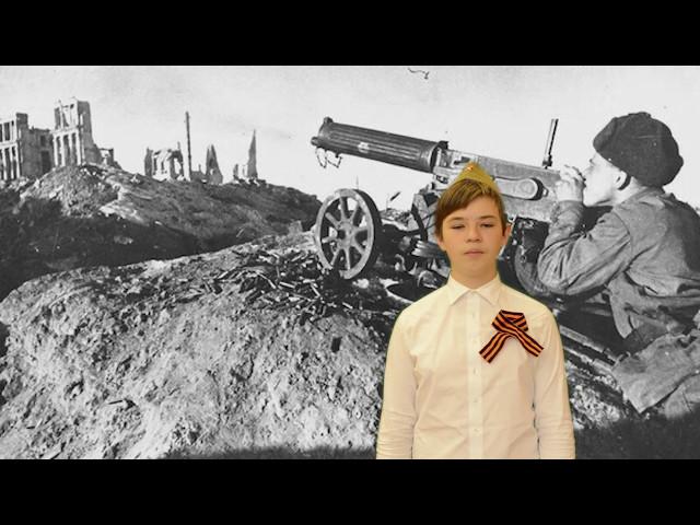 Изображение предпросмотра прочтения – ПавелКатышев читает произведение «Защитник Сталинграда» А.А.Суркова