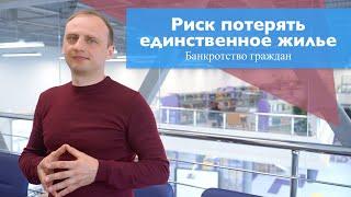 Gambar cover Когда есть риск потерять единственное жилье у банкрота?    Андрей Егоров